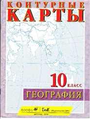 Класс контурная 10 максаковский географии карта по